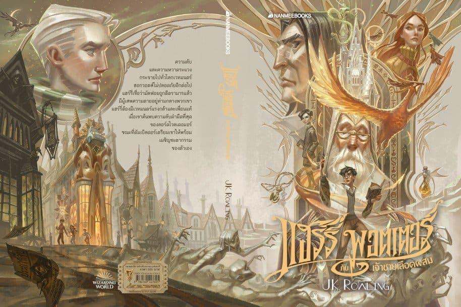 Potterish :: Harry Potter, o Ickabog, Animais Fantásticos e JK Rowling GALERIA: Fã é convidado para ilustrar box de 20 anos de Harry Potter na Tailândia